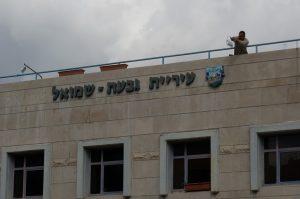 בחירות מקומיות גבעת שמואל