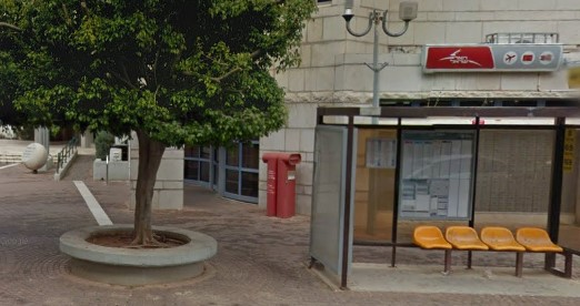 סניף דואר ביאליק גבעת שמואל