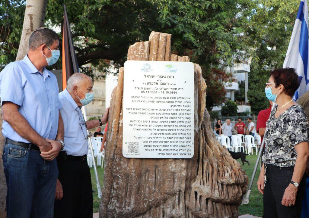 """נחנכה גינת """"גיבורי ישראל"""" ע""""ש החייל ראובן אלפרון ז""""ל"""