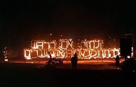 היה אש! מועדון הנוער קרית אלון פתח את שנת הפעילות בטקס האש המסורתי
