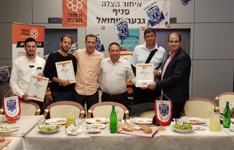 העיקר הבריאות: סניף איחוד הצלה נפתח בגבעת שמואל