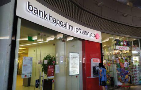 לא כולל שירות: בנק הפועלים סוגר את הסניף בגבעת שמואל
