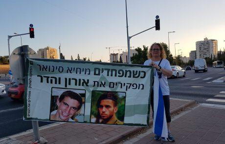 מחר: תושבי גבעת שמואל למען השבת הבנים מעזה