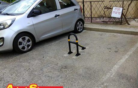 גם לכם גונבים את החניה הפרטית שלכם? – עמוד חניה מתקפל הוא הפתרון היעיל ביותר