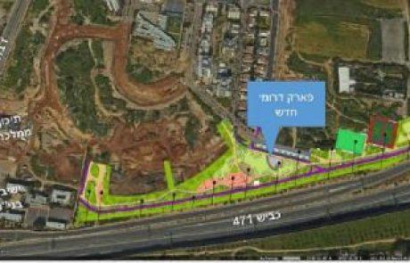 פארק חדש באורך קילומטר יוקם בגבעה