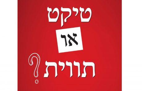 לרגל שבוע העברית – מלחמת המילים בקניון הגבעה:איך אתם אומרים סוללה או בטרייה? כריך או סנדביץ'? אודם או ליפסטיק?