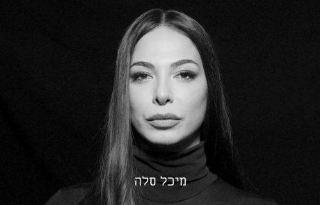 גבעת שמואל הצטרפה: אומרים די לאלימות כלפי נשים!