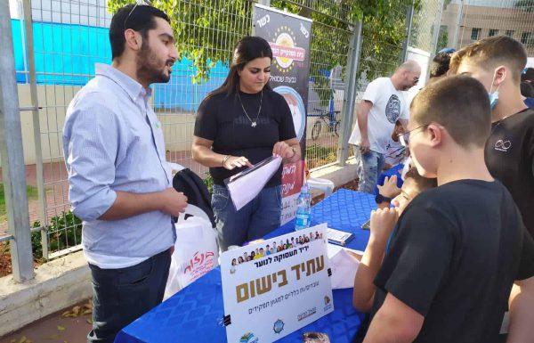 הנוער העובד: מאות בני נוער ביריד תעסוקה לקיץ