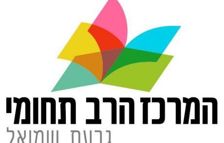 חדש בגבעת שמואל:מרכז רב תחומי ללימודים