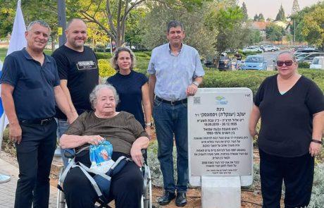 הנצחה: גינת השקד ברמת אילן מחליפה את שמה לזיכרו של ראש המועצה לשעבר