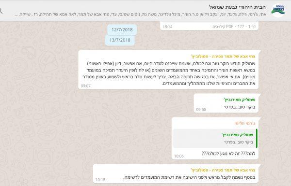 בלעדי! המחטף הפוליטי של סניף הבית היהודי בגבעת שמואל