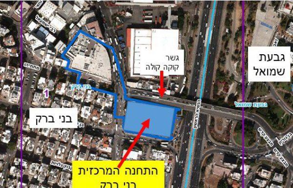 חשיפה: עיריית בני ברק מתכננת להקים מסוף אוטובוסים – ביציאה מגבעת שמואל