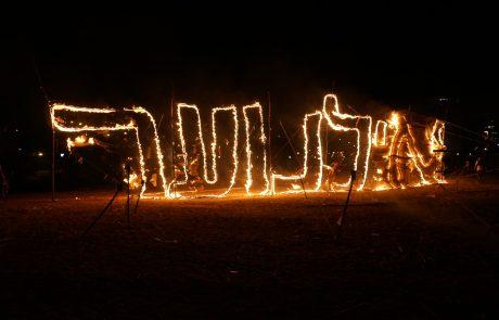 מועדון הנוער אילנוער מגבעת שמואל פתח את השנה בטקס אש מרהיב