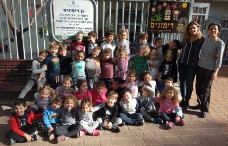 כבוד: גן רימונים בגבעת-שמואל זכה בפרס החינוך המחוזי